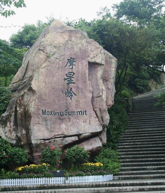 广州白云山摩星岭