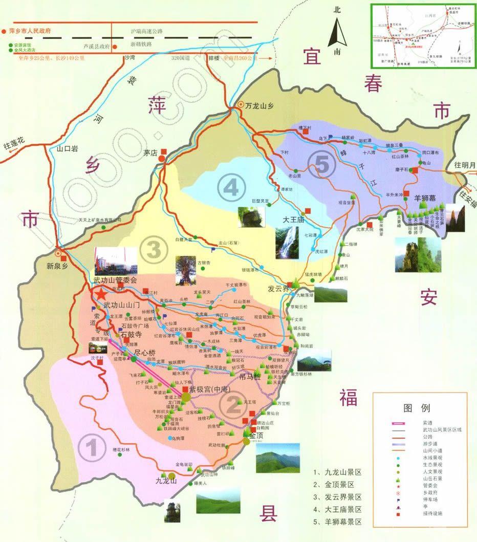 武功山景点旅游地图