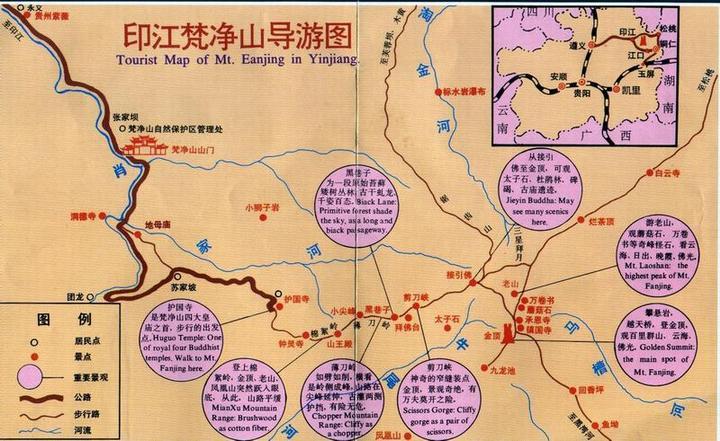 印江梵净山导游图