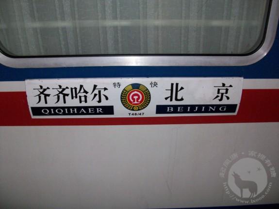 北京-齐齐哈尔 T47次列车