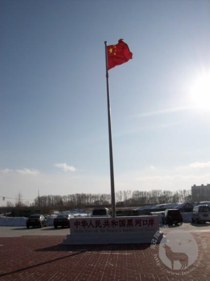 中华人民共和国黑河口岸前面的五星红旗