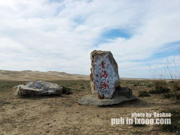 青海湖石碑