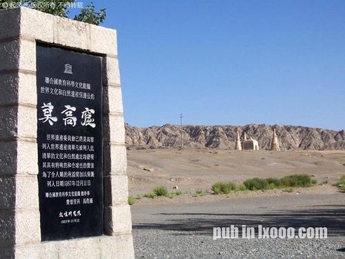 莫高窟石碑与历代僧人的舍利塔