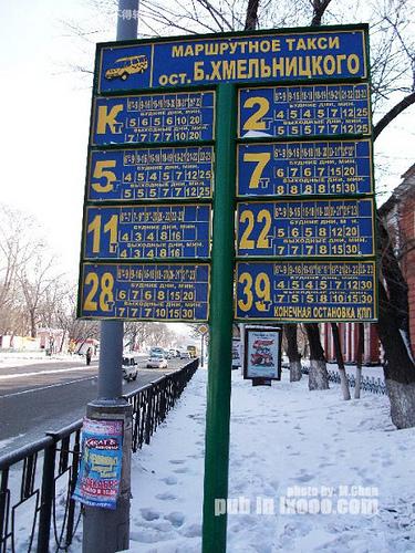 布拉戈维申斯克的公车站牌