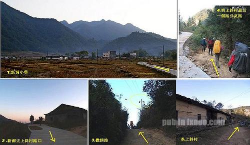 新洞小学→上斜村 徒步指引图 一