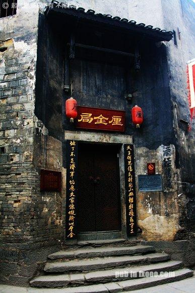 洪江古长城的银号:厘金局
