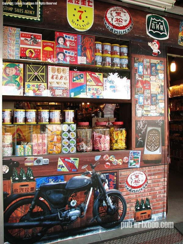 复古 零食店