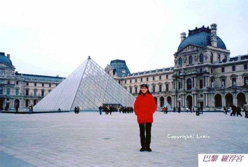 罗浮宫前的Lenie
