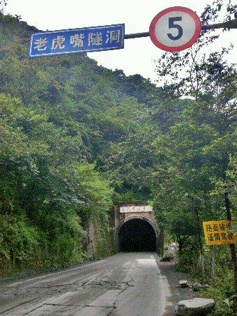 川藏线上的第一个隧道「老虎嘴隧道」