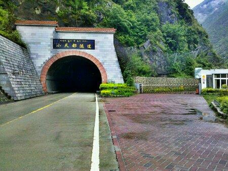 小天都隧道