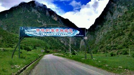 准备进入西藏昌都左贡县城