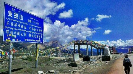 海拔4600米的业拉山垭口